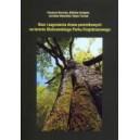 Ocena wieku i stanu zdrowotnego drzew pomnikowych na Obszarze Chronionego Krajobrazu Bory Niemodlińskie - ELŻBIETA GOŁĄBEK