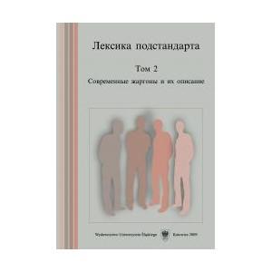 Лексика подстандарта.  T. 2  Современные жаргоны и их описание