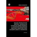 Działania kryminalistyczne, medyczne i organizacyjne w sytuacjach zdarzeń masowych ...